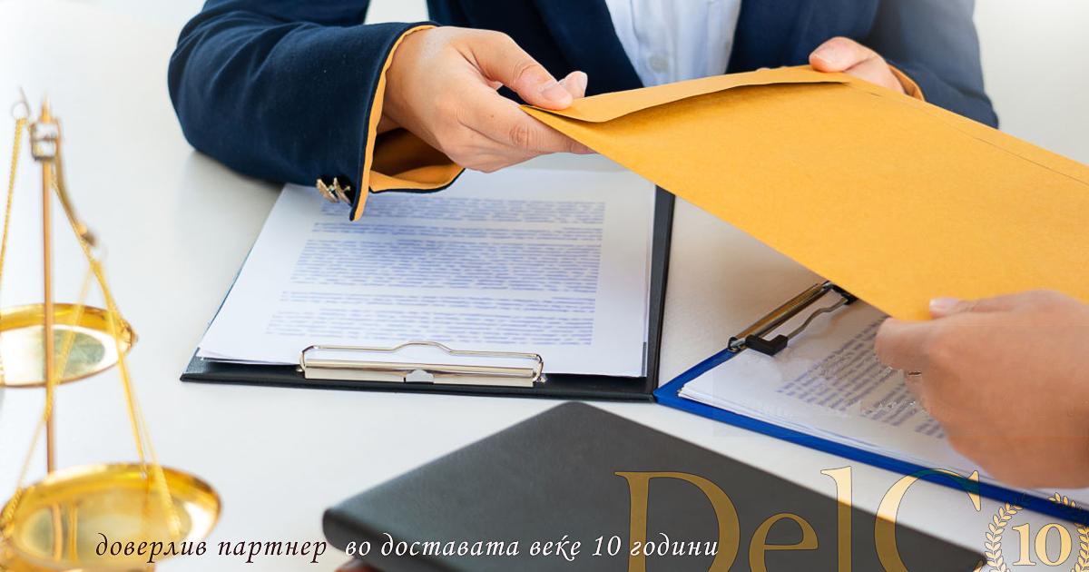 Достава на сензитивни и правни документи